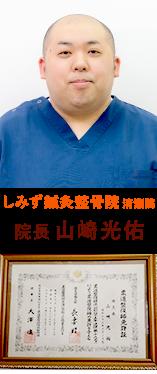 しみず鍼灸整骨院 清瀬院 院長の山崎 光佑